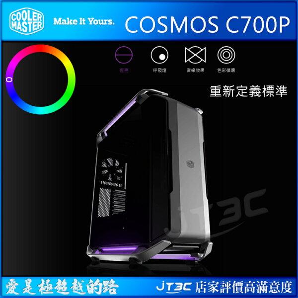 【滿3千15%回饋】CoolerMaster酷馬COSMOSC700P鋼化玻透側RGB燈條下置電源U3*2支援39.5CM顯卡(MCC-C700PMG5NS00)電腦機殼※回饋最高2000點