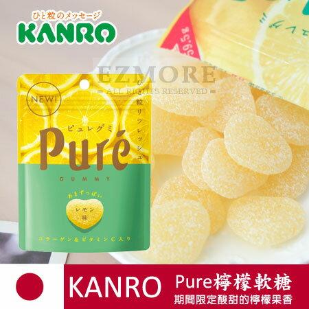 日本 KANRO Pure 檸檬軟糖 56g 水果軟糖 果實軟糖【N101058】
