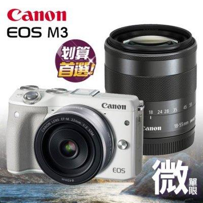 "Canon EOS M3 18-55mm + 22mm 白色 彩虹公司貨""正經800"""