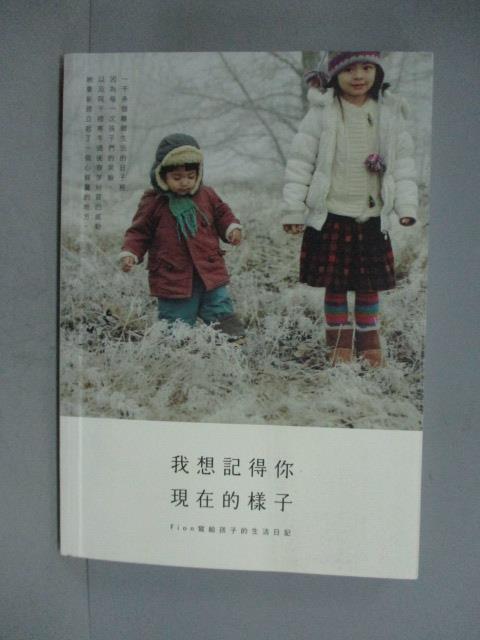 ~書寶 書T3/親子_GRI~ 練習所08_我想記得你現在的樣子:Fion寫給孩子的 日記