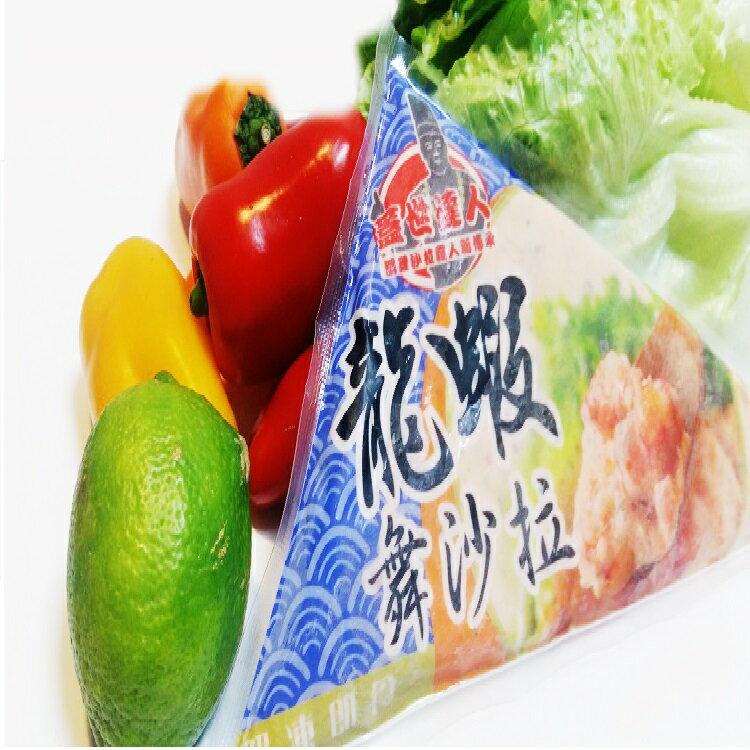 龍蝦沙拉(250g/包)【【大宇水產 】融合鰇魚/小龍蝦仁/魚卵 清爽口感