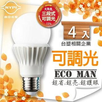 【南亞光電】可調光大角度省電超人LED燈泡10W(4入)