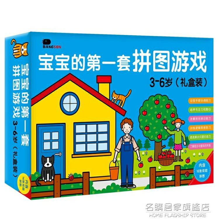 滿千折百!限時!拼圖兒童益智 男孩女孩2-3-4-5-6歲幼兒早教益智玩具寶寶進階拼圖