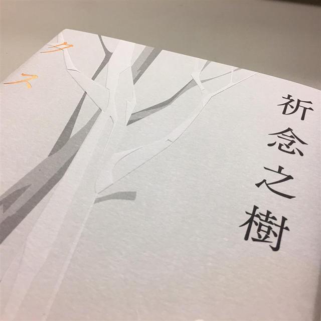 祈念之樹(限量精裝版) 4