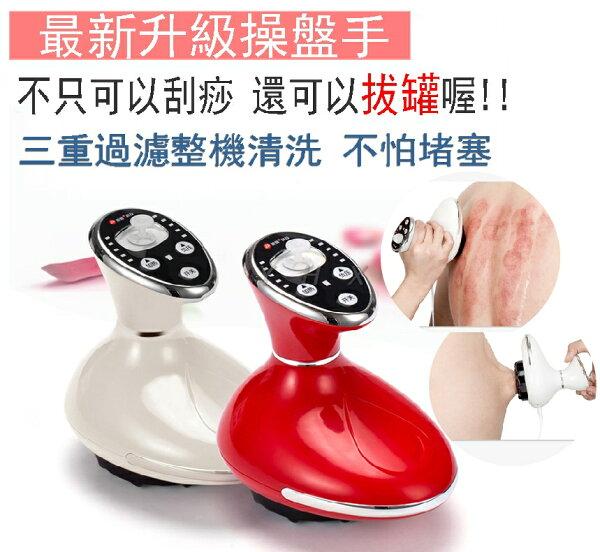 現貨免運|最新版正品保固一年台灣檢測出貨刮痧神器引力操盤手養生神器刮痧經絡吸痧儀美容拔罐養生
