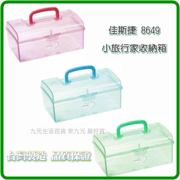 【九元生活百貨】佳斯捷8649小旅行家收納箱收納盒工具箱置物箱