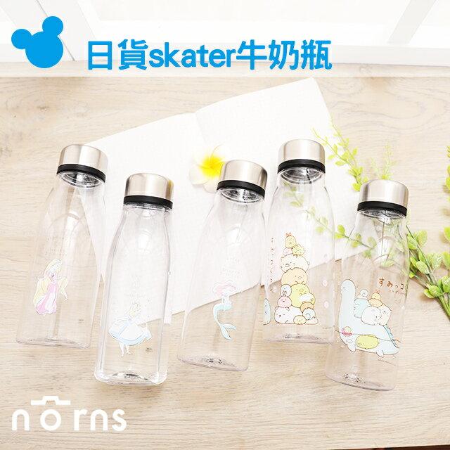 NORNS【日貨skater牛奶瓶】冷水壺500ml角落生物長髮公主小美人魚愛麗絲迪士尼