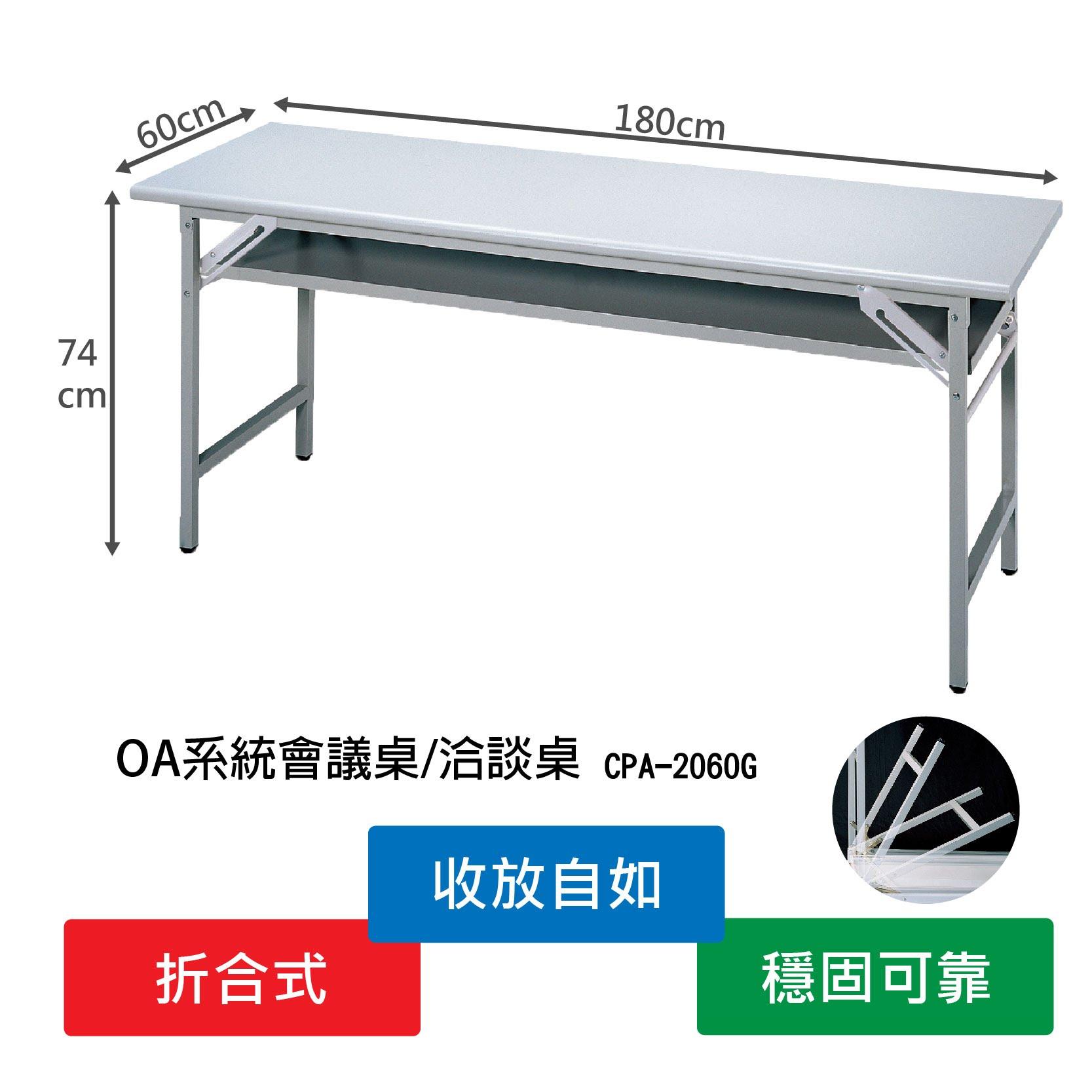 優選桌櫃系列➤CPA-2060G 折合式會議桌 (摺疊桌 折疊桌 主管桌 電腦桌 辦公桌 展示桌 書桌 桌子 補習班)