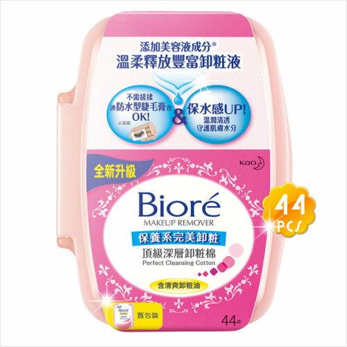 蜜妮Biore頂級深層卸妝棉(44片)-新包裝 [53963]