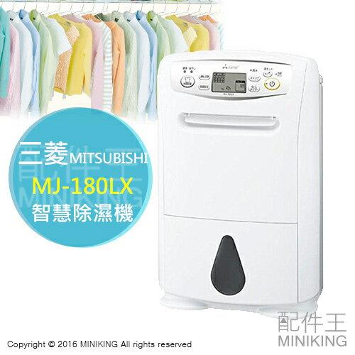 【配件王】代購 附中說 三菱 MITSUBISHI MJ-180LX 除濕機 智慧除濕 勝 MJ-E180AK-TW