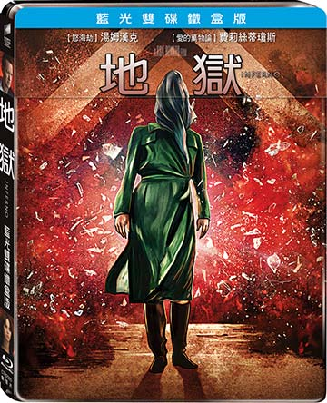 地獄 鐵盒雙碟版 BD