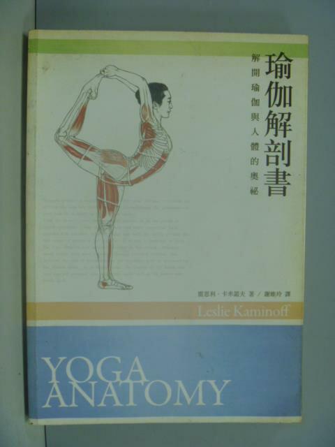 【書寶二手書T5/體育_ZBP】瑜伽解剖書_謝維玲, 雷思利.卡米諾夫
