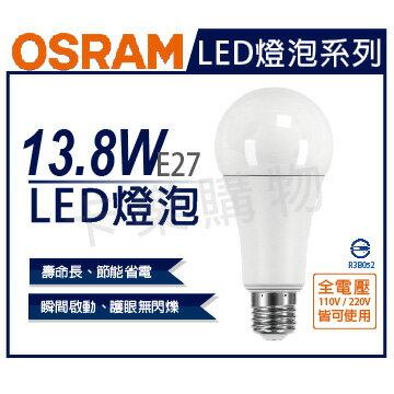 OSRAM歐司朗 LED 13.8W 5000K 白光 全電壓 E27 球泡燈  OS520032