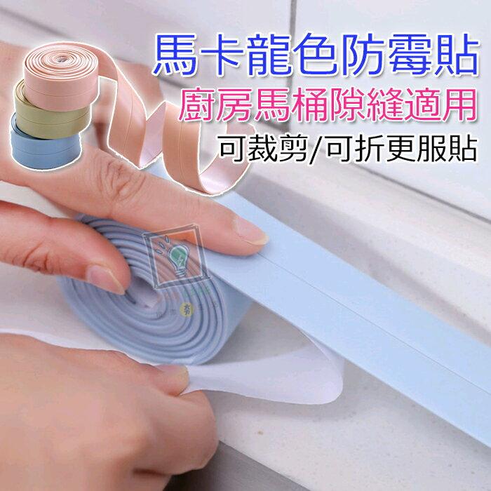 ORG《SD1004》多功能~糖果色 防霉貼 馬桶 流理台 水槽 浴室 防水防霉膠帶 牆角膠帶 牆角接縫 防黴保護貼條