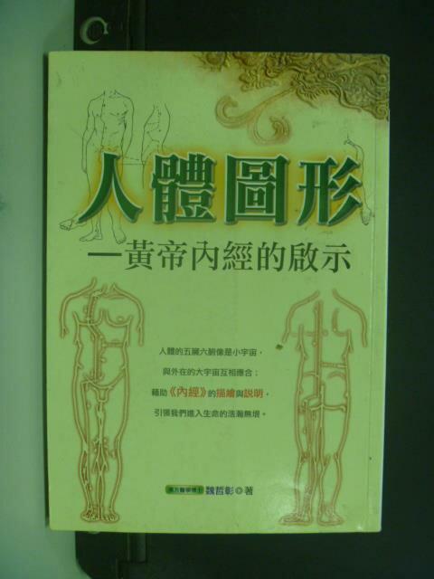 【書寶二手書T5/養生_OFZ】人體圖形-黃帝內經的啟示_魏哲彰