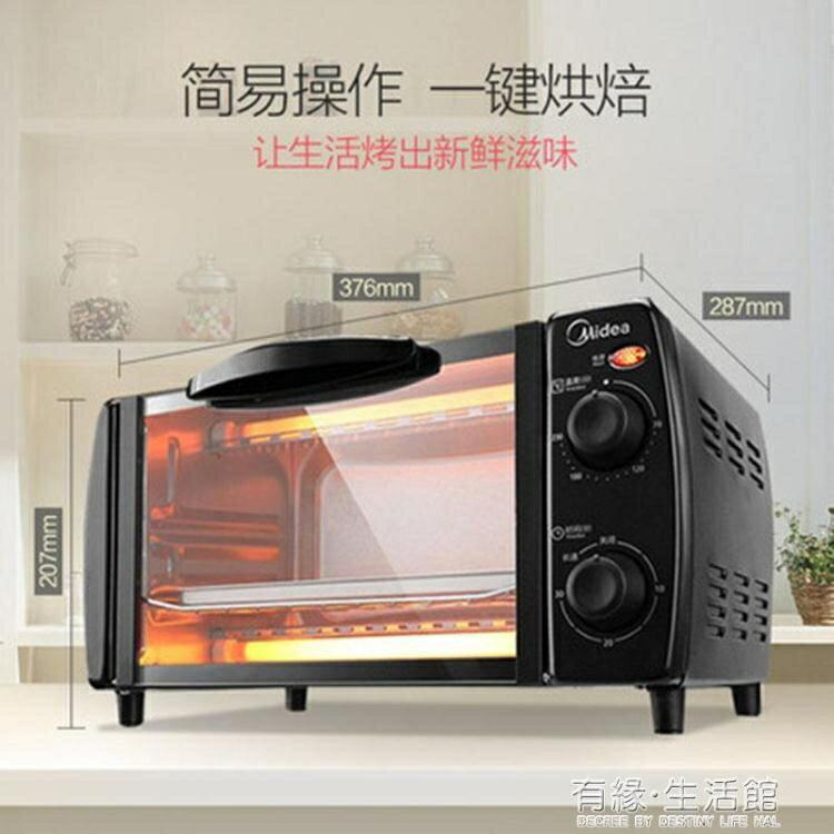 【快速出貨】烤箱T1-108B/L101B電烤箱家用烘焙蛋糕迷你小型全自動創時代3C 交換禮物 送禮