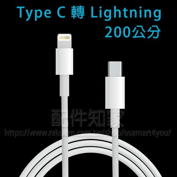 【2M】TypeCToLightning傳輸充電線Apple最新MacBookiPhoneXRXSMax78PlusiPadPro-ZW