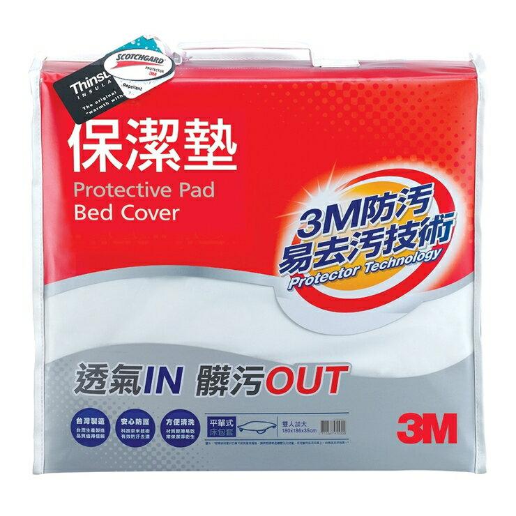 3M 原廠Scotchgard防潑水保潔墊 雙人加大平單式床包墊 3M保潔墊 免運 - 限時優惠好康折扣
