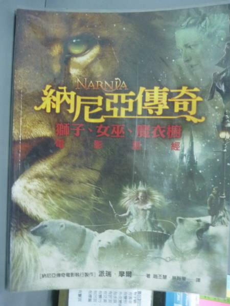 【書寶二手書T1/影視_QDC】納尼亞傳奇(獅子.女巫.魔衣櫥)-電影聖經_派瑞.摩爾