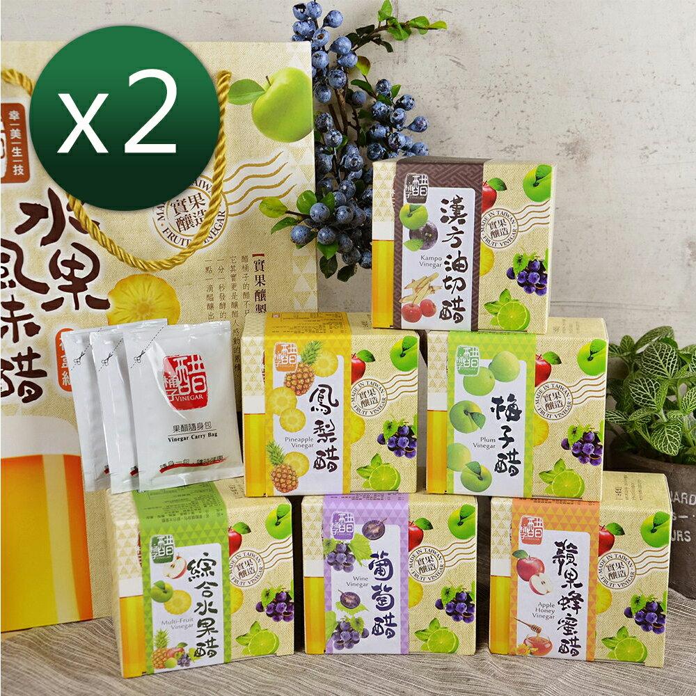 【醋桶子】美好果醋禮盒2組免運(隨身包x6/組) 0