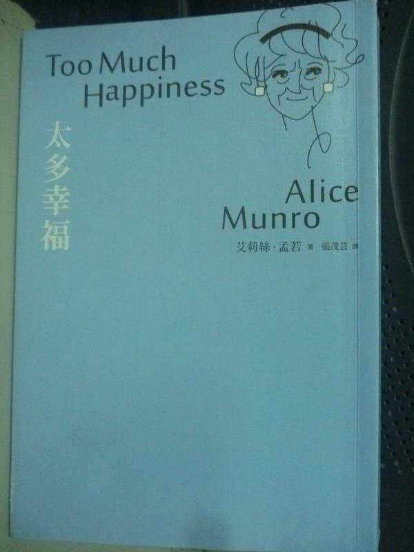 【書寶二手書T1/翻譯小說_IDF】太多幸福:諾貝爾獎得主艾莉絲.孟若短篇小說集1_艾莉絲
