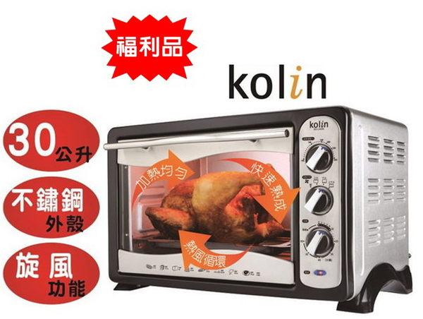◤特A級福利品‧數量有限◢ Kolin 歌林 不鏽鋼30公升旋風大烤箱 BO-LN306