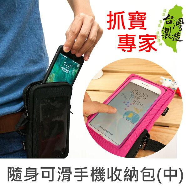 珠友文化:珠友PB-60175隨身可滑手機收納包抓寶用手機袋手機套(中)
