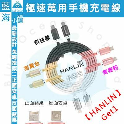 ★HANLIN-Get1★ 革命極速萬用手機充電線-安卓 蘋果 一頭搞定 (免轉接頭)★正面安卓 反面蘋果★可傳輸資料