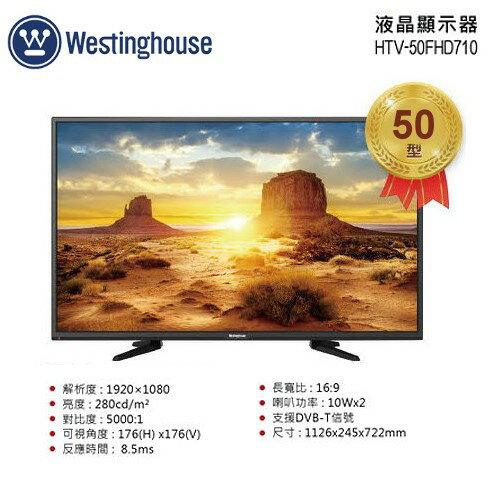 【佳麗寶】(Westinghouse美國西屋)-LED液晶顯示器-50型【HTV-50FHD710】