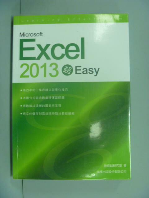 【書寶二手書T1/電腦_NHK】Microsoft Excel 2013 超 EASY!_施威銘研究室_附光碟