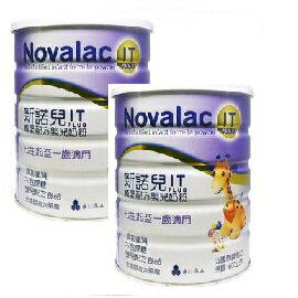 『121婦嬰用品館』(永信HAC) Novalac新諾兒IT1順暢配方嬰兒奶粉800克 2罐組 - 限時優惠好康折扣