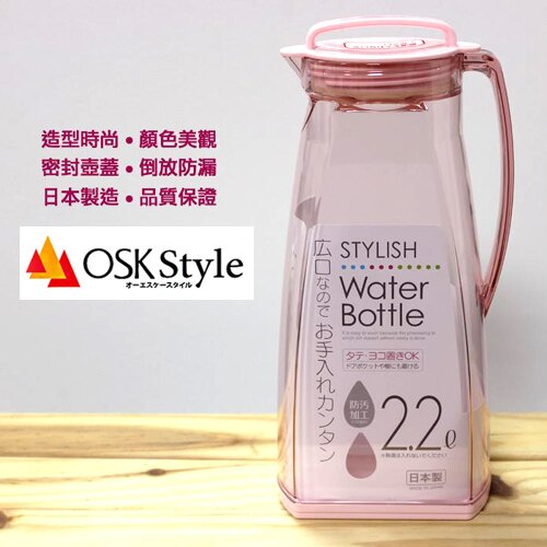 日本製 OSK 可橫放 不漏水 耐熱冷水壺 2.2L(粉、綠、藍)(該色售完以不挑色出貨)