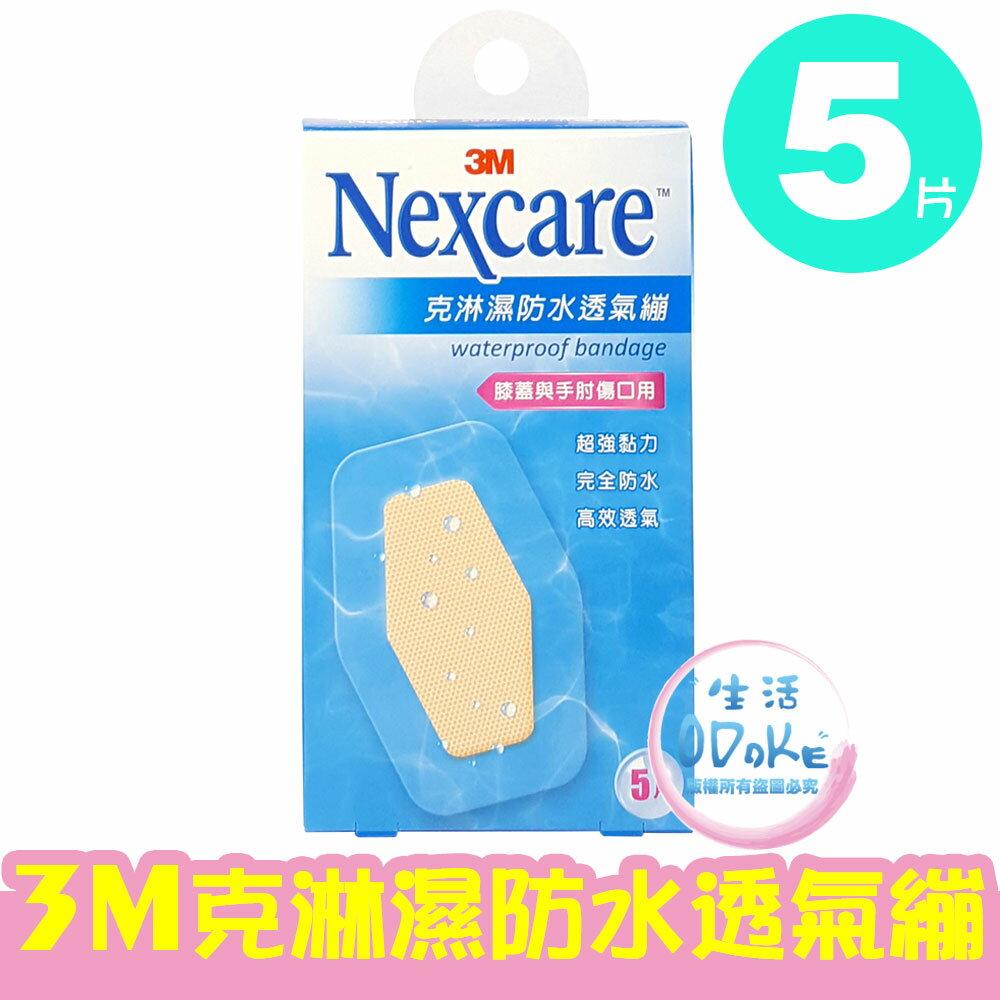3M Nexcare 克淋濕防水透氣繃 5片 / 8片 / 10片 / 15片 / 維尼款  OK繃 透氣繃 傷口護理【生活ODOKE】 1