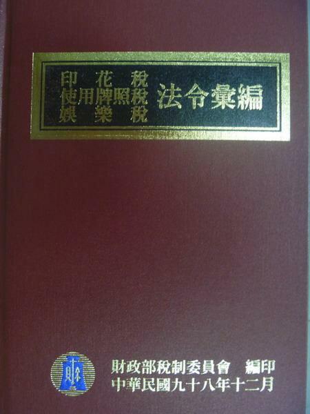 【書寶二手書T8/法律_MSH】印花稅/使用牌照稅/娛樂稅法令彙編_民98