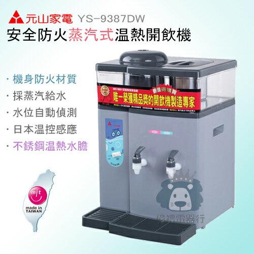 ~億禮3C家電館~元山飲水機YS~9387DW.蒸汽給水.不銹鋼內膽