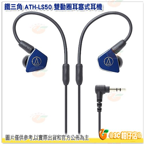 鐵三角 ATH-LS50 雙動圈耳塞式耳機 藍 公司貨 雙單體 入耳式耳機 ATHLS50