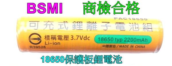 雲火-BSMI合格18650鋰電池,增加保護晶片18650鋰電池,強光手電筒,頭燈專用,移動電源風扇請勿購買