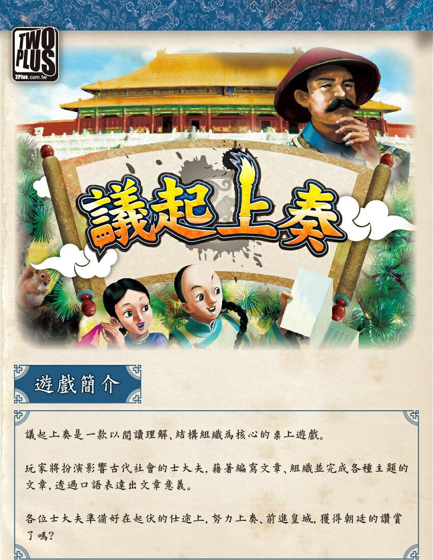 【免費送牌套】 議起上奏 繁體中文 正版桌遊 含稅附發票 實體店面