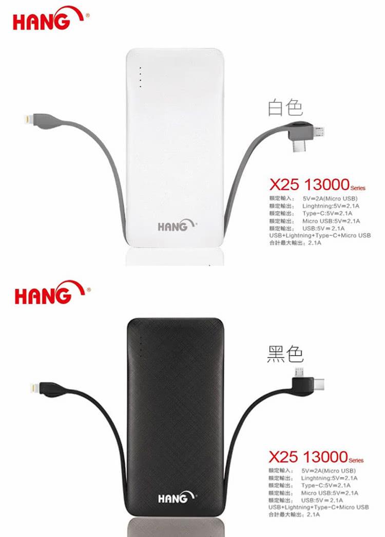 【HANG】13000 行動電源 X25 行動電源自帶線三種接頭- 支援MicroType-CIphone