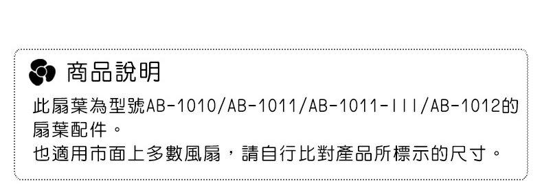 【尋寶趣】金展輝10吋工業立扇-扇葉 電風扇葉 電扇配件 風力強 適用AB-1010 台灣製 AB-1011-Blade 3