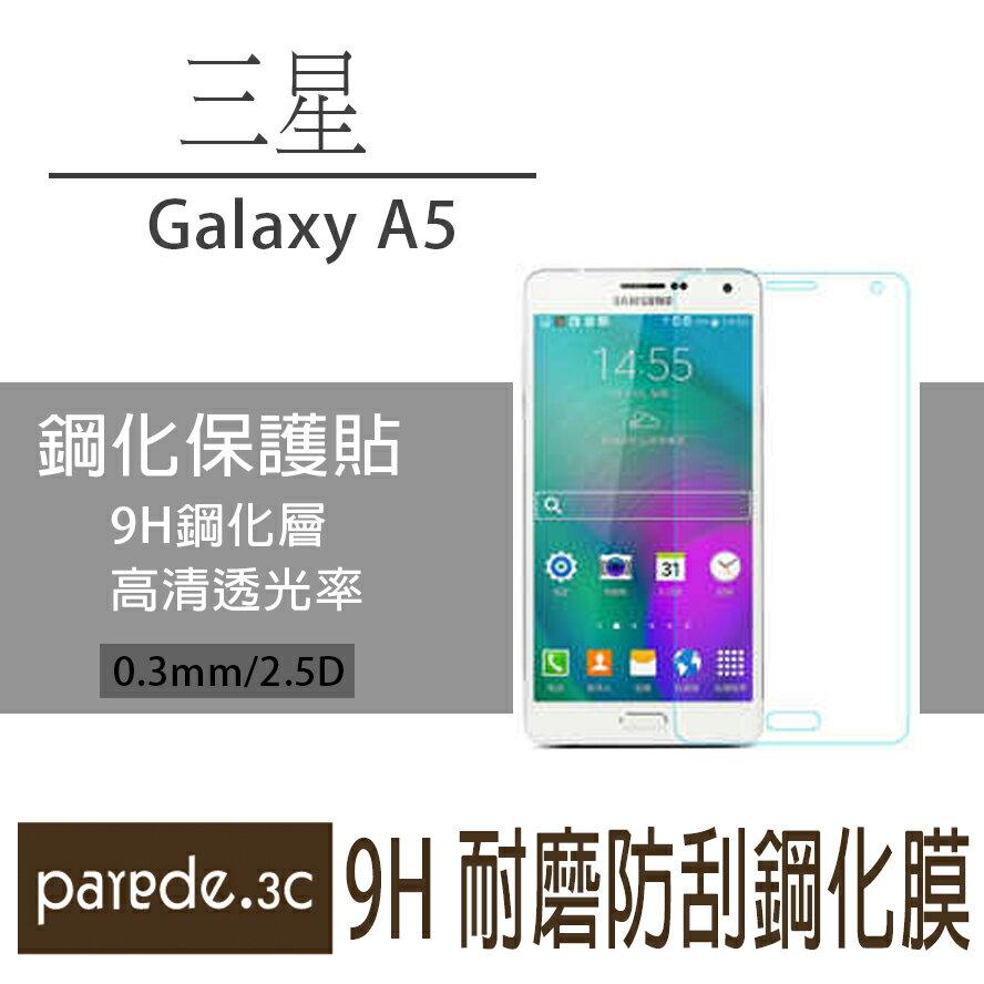 三星 Galaxy A5 9H鋼化玻璃膜 螢幕保護貼 貼膜 手機螢幕貼 保護貼【Parade.3C派瑞德】