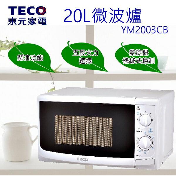 TECO 東元 20公升轉盤微波爐 YM2003CB