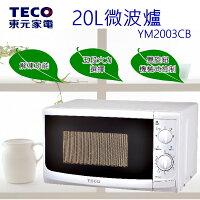 母親節微波爐推薦到TECO 東元 20公升轉盤微波爐 YM2003CB就在Best Go 百事購居家生活館推薦母親節微波爐
