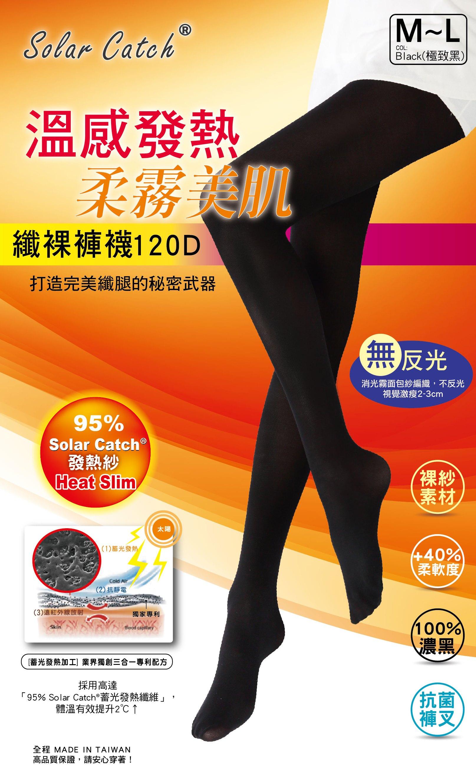 限時特賣商品~【Solar Catch®】纖腿必備~溫感發熱‧柔霧美肌 無反光纖裸褲襪120D (100%濃黑)