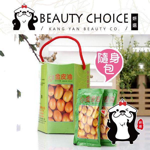 【姍伶】台灣製造 友慶 金皮油隨身包 (30包入/盒子)