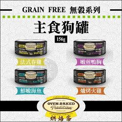 Oven-Baked烘焙客〔無穀主食狗罐,4種口味,156g〕(單罐)