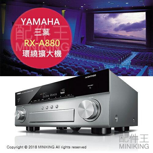 【配件王】日本代購 一年保固 2018新款 YAMAHA RX-A880 AV環繞擴大機 7 1聲道 全景聲