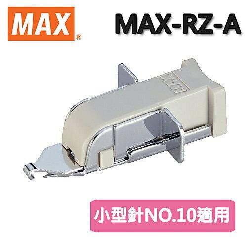 美克司 MAX RZ-A 除針器