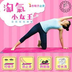 Fun Sport yoga 淘氣小女王頂級瑜珈鋪墊-桃氣粉(送背袋)/熱瑜珈墊