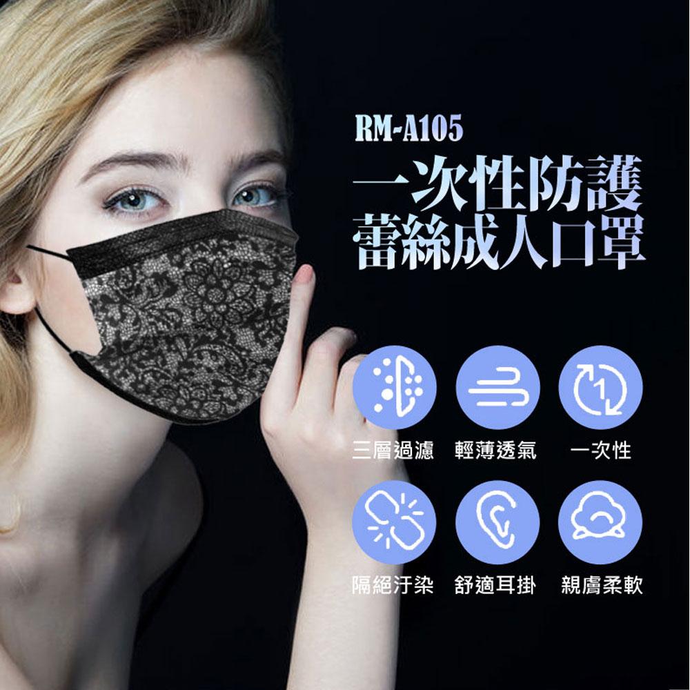預購 RM-A105 一次性防護蕾絲成人口罩 50入/包 3層過濾 熔噴布 高效隔離汙染 (非醫療)